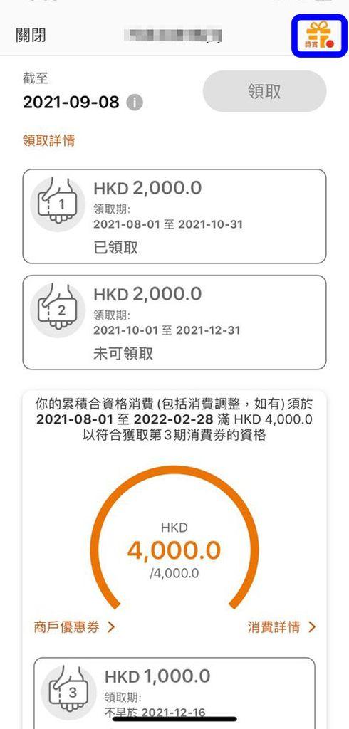 【電子消費券】八達通「月用月賺賞」50元回贈 9月10日起可領 領取方法及資格一覽
