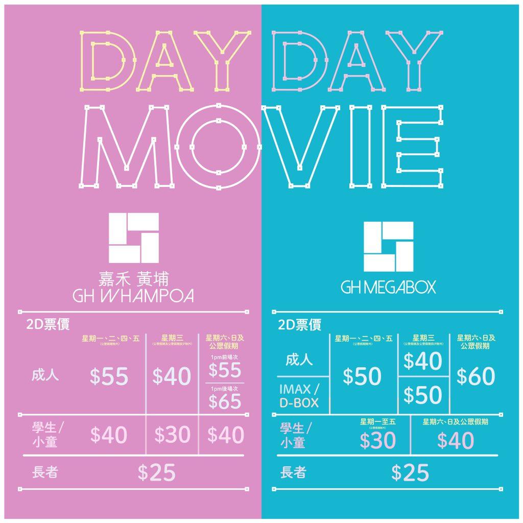 銀髮族全天候$25票價!嘉禾MegaBox及嘉禾黃埔全新震撼定價 IMAX及D-BOX戲票只需$50起