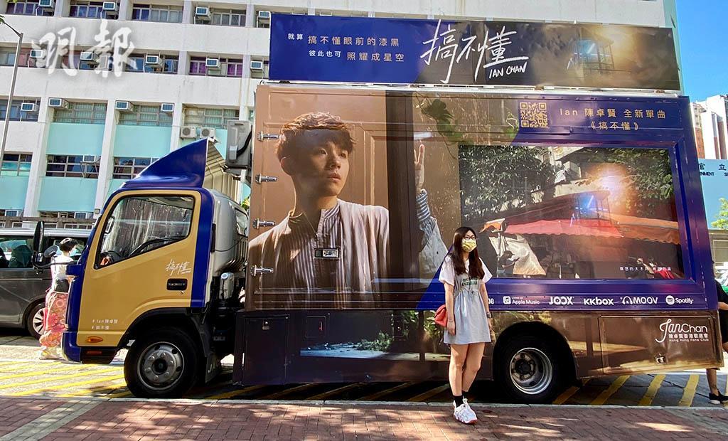 行街見到 屯門官立中學對出,陳卓賢(Ian)粉絲的流動廣告車。(明報記者攝)