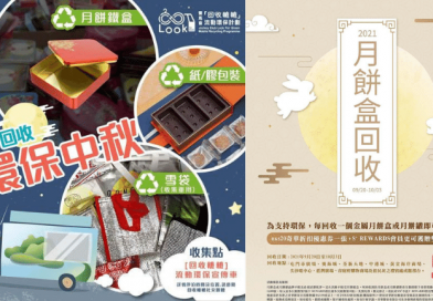 月餅罐回收丨7個本地中秋節月餅罐月餅盒回收活動一覽