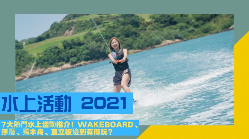 【水上活動2021】7大熱門水上活動推介!Wakeboard、浮潛、獨木舟、直立板邊到有得玩?