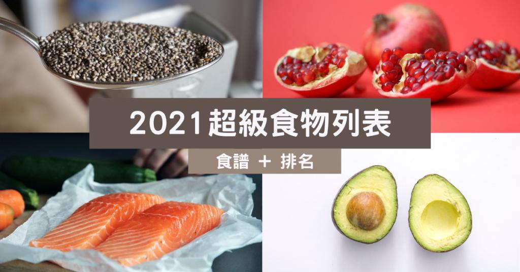 超級食物 Superfood 超級食物排名 超級食物藜麥 超級食物定義 超級食物2021 超級食物真相  十大超級食物 超級食物食譜