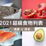 2021超級食物列表 | 藜麥/羽衣甘藍/亞麻籽 推介8大超級食物防心臟病