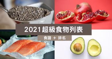 2021超級食物列表   藜麥/羽衣甘藍/亞麻籽 推介8大超級食物防心臟病