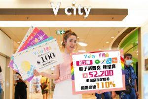 【第二期電子消費券】V Walk & V city 送iPhone 13 Pro