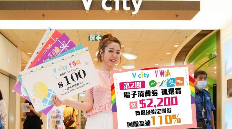 V Walk & V city 送iPhone 13 Pro