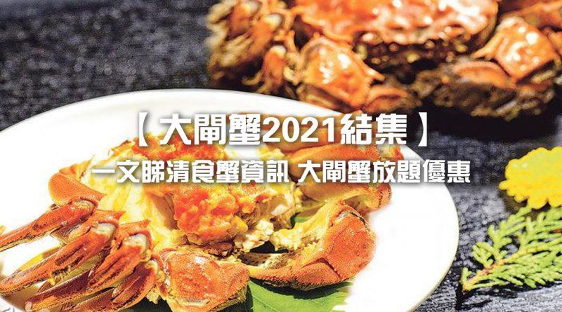 【大閘蟹2021結集】一文睇清點揀靚大閘蟹、公乸分別、蒸煮方法、大閘蟹放題優惠