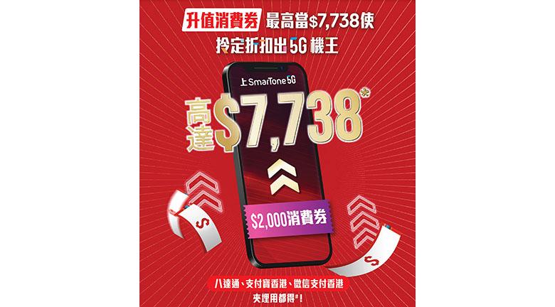 消費券 | SmarTone全新5G上台優惠