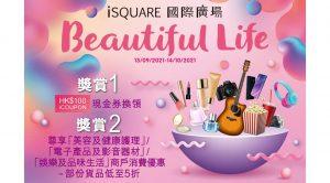 iSQUARE國際廣場<br>Beautiful Life獎賞活動