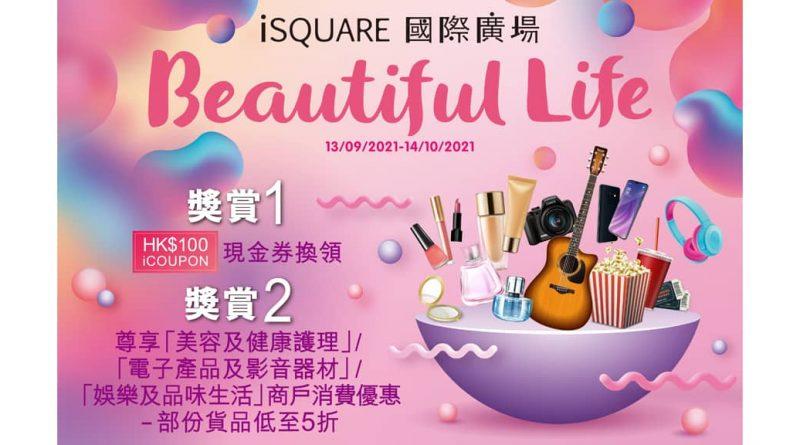 iSQUARE國際廣場 Beautiful Life獎賞活動