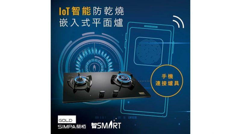 簡栢IoT智能煤氣煮食爐 升級智能操控 遙距緊急熄火