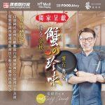 康泰旅行社 星級名廚張錦祥 獨家呈獻金秋蟹之珍味懷石粵菜