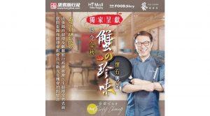 康泰旅行社 星級名廚張錦祥<br>獨家呈獻金秋蟹之珍味懷石粵菜