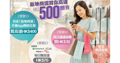 新地消費券限時任務<br>賞500元贈券 兼享高達110%回贈獎賞