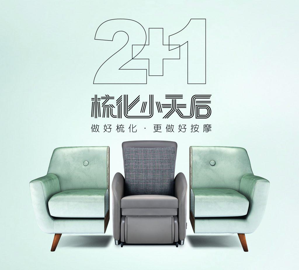 OSIM 全新梳化小天后 帶領「2+1」梳化新潮流 打造真正屬於香港人的梳化 突破空間局限 貼地融入家居