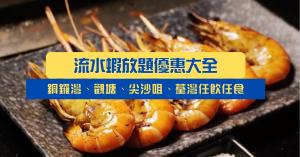 2021流水蝦放題優惠大全 銅鑼灣、觀塘、尖沙咀、荃灣流水蝦燒烤任飲任食
