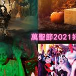 【萬聖節2021】10月萬聖節8大活動推介! 迪士尼最平$350、哈囉喂全新玩法