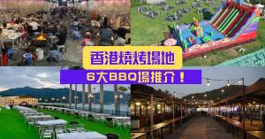 【香港燒烤場地】6大BBQ場推介! 無敵大海景/任食流水蝦/彈床嘉年華/政府燒烤場一覽