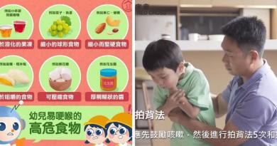 鯁喉處理丨小朋友食道幼易鯁喉 六種易鯁喉高危食物 即睇處理方法