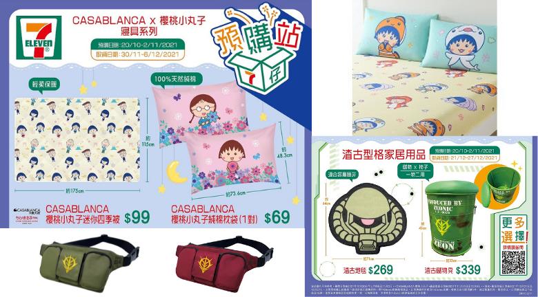 CASABLANCA X 櫻桃小丸子寢具登陸7仔預購站 同場加映渣古型格家具及精品