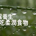 【寒露.二十四節氣】寒露養生宜吃柔潤食物 勿赤腳防寒邪入侵