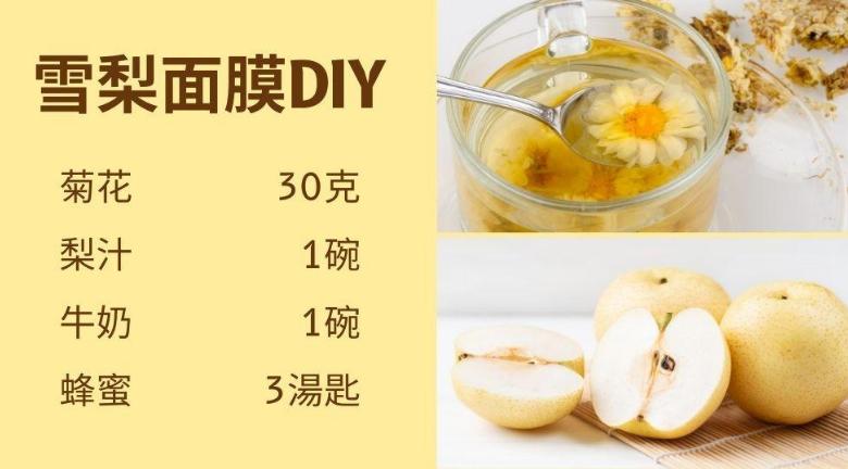 DIY雪梨菊花Mask!中醫:滋潤皮膚 秋冬啱用 可擺雪櫃最多兩周