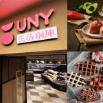 日式超市UNY生活創庫登陸將軍澳 多間日韓品牌進駐 新店首設自家乾式熟成牛肉服務 潮聖K Food Town韓食專區