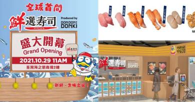 Donki壽司店 Donki月底將於荃灣開設全球第1家迴轉壽司專門店 三文魚壽司、炙燒、刺身北海道帶子壽司 讓你欲罷不能