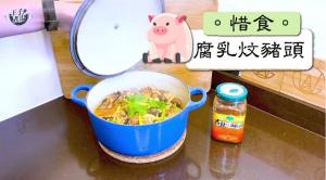 【王子煮場】惜食識食?腐乳炆豬頭煲 香辣惹味善用食材