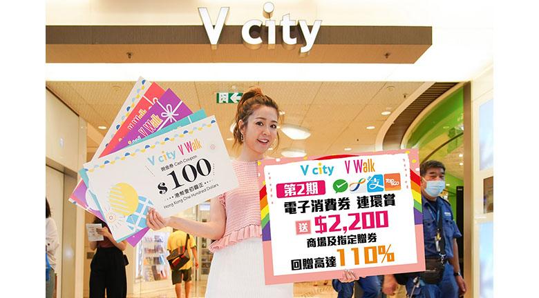 V Walk及V city<br>第二期電子消費券連環賞