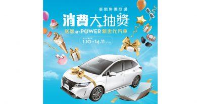 華懋集團商場推消費大抽獎<br>送e-POWER新世代汽車