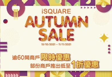 iSQUARE國際廣場「Autumn Sale 2021」逾60商戶限時優惠 部分商品低至一折