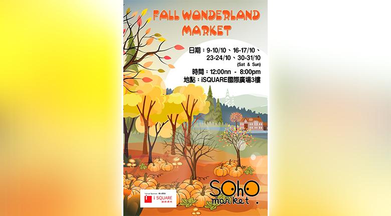 iSQUARE國際廣場「秋天的童話」原創手作市集
