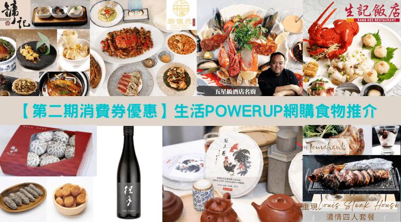 第二期消費券優惠 | 生活POWERUP網購食物 特價米芝蓮美食套餐/海味/清酒/茗茶