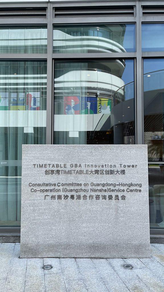 【遊走大灣區】廣州南沙粵港合作服務中心正式啟用 港16非牟利機構進駐 同建「港味十足」的港式社區